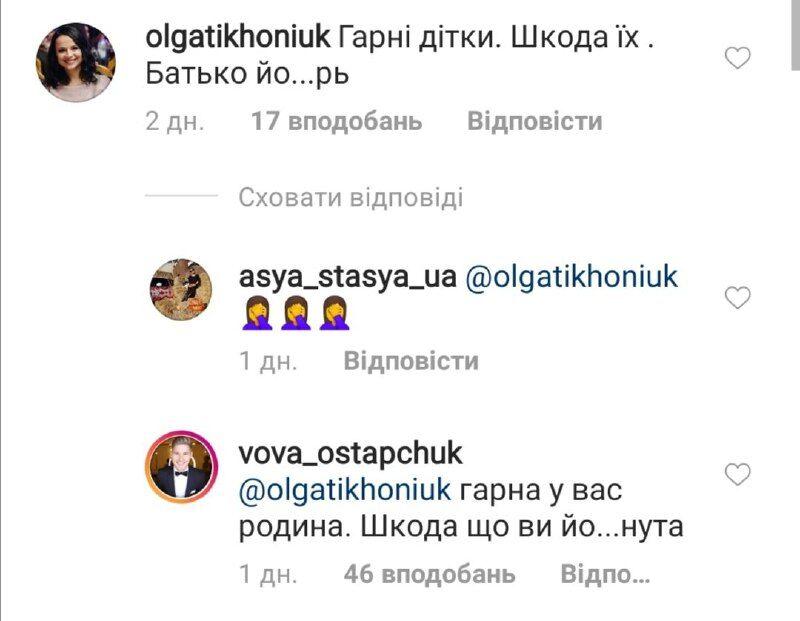 """""""Ущербная д*ра"""": Остапчук унизил фанатов, обсуждающих его развод"""