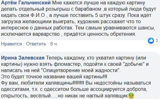В центре Одессы устроили давку из-за халявы