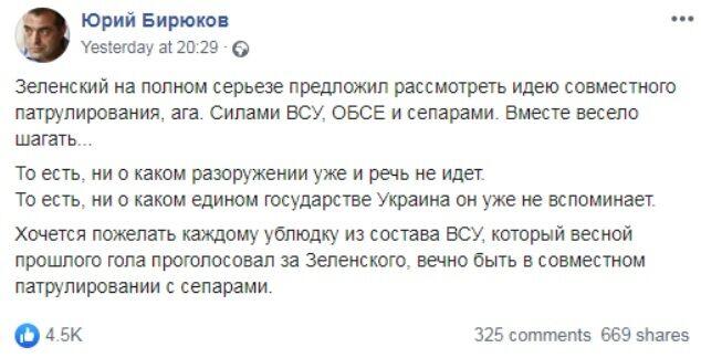 Пост Юрия Бирюкова с оскорблениями
