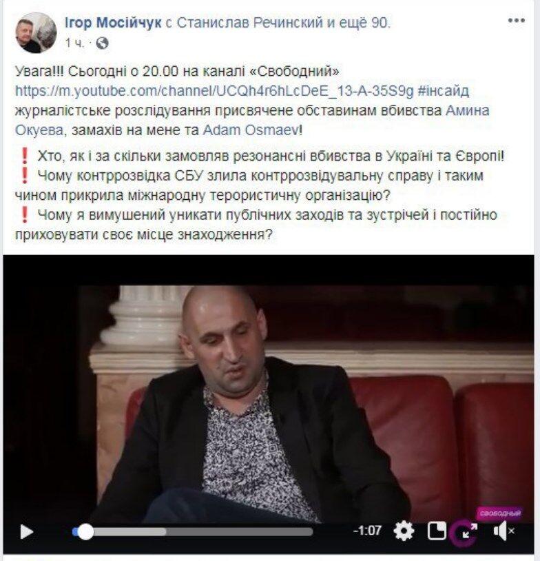 Мосийчук пообещал сенсацию
