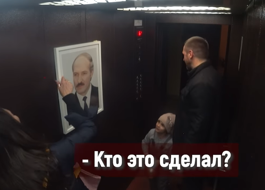 Реакция белорусов на портрет Лукашенко в лифте