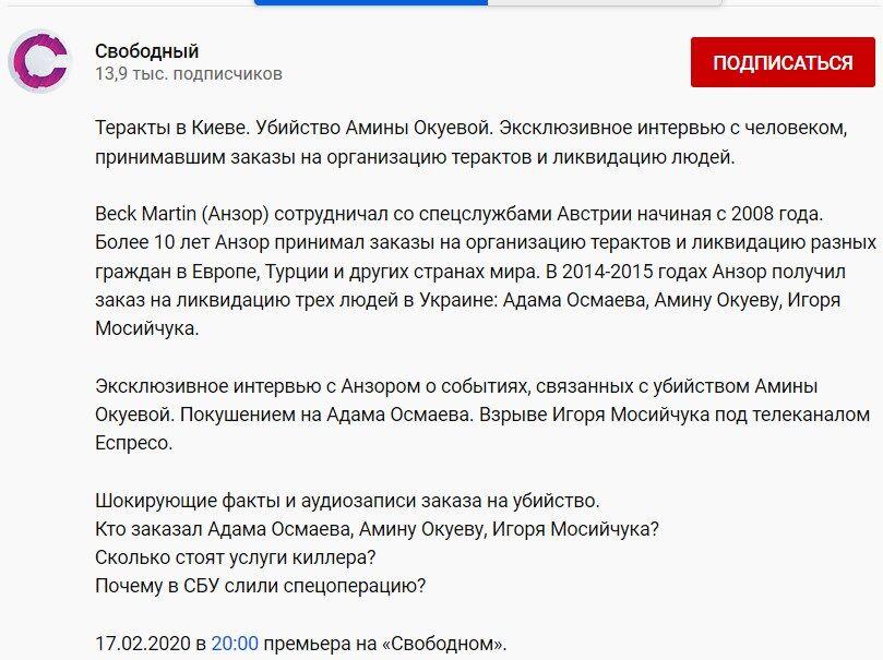 """""""Заказ на убийство и слив контрразведки"""": Мосийчук заявил о сенсации"""