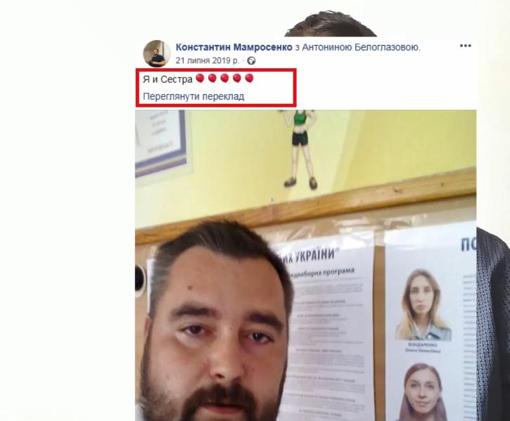 Костянтин Мамросенко