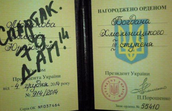 Посвідчення про нагородження Олексія Мочанова з його автографом