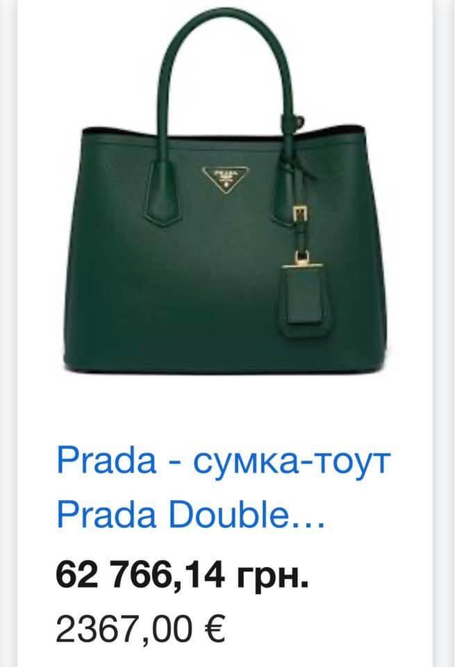 Сумка від Prada, як у Вікторії Кінзбурської