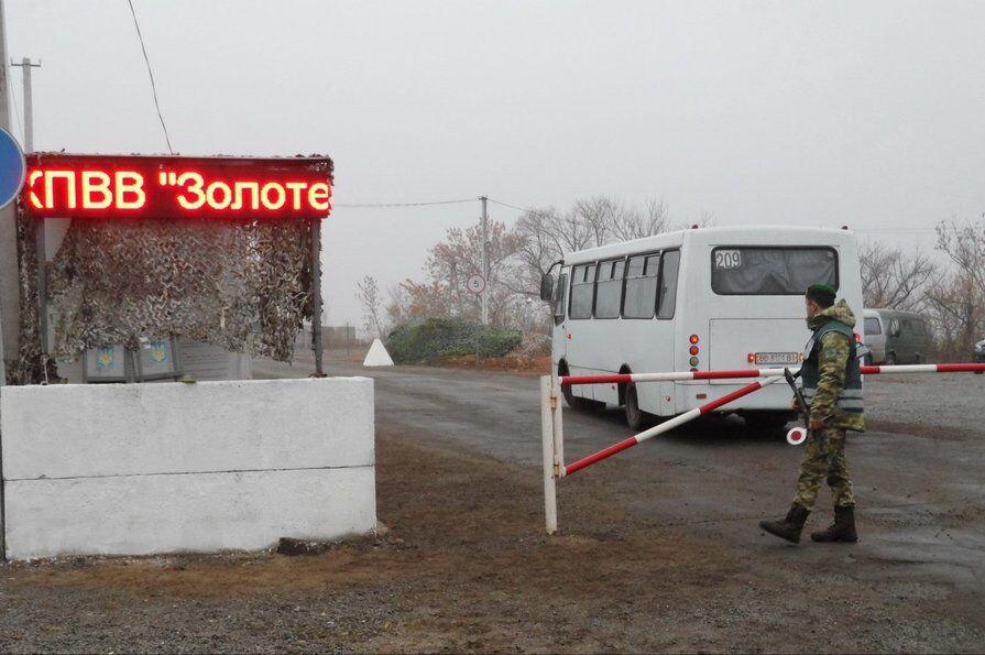 Золотое Луганской области