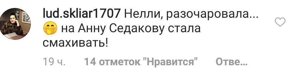 """Ексзірку """"Дом-2"""" рознесли за фото без трусів"""