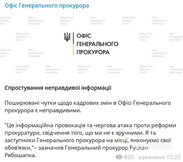 Рябошапка отрицает отставку
