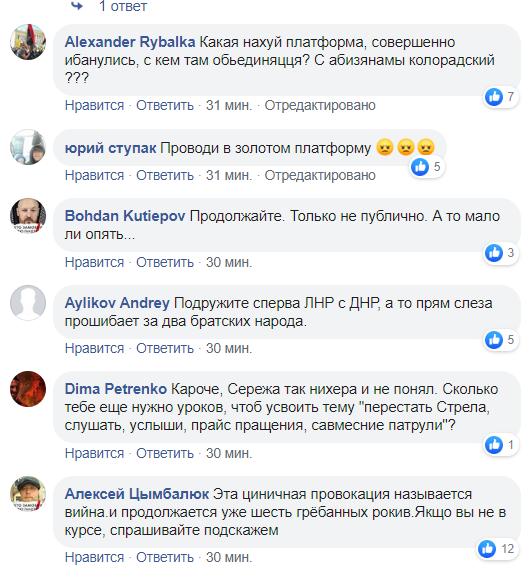 """""""Не отменяем, а переносим!"""" Сивохо отличился циничным заявлением после нападения на ВСУ"""