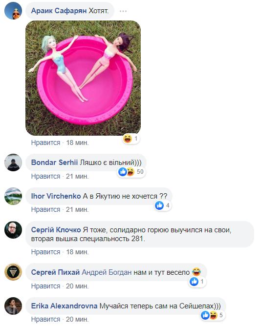"""Изгоревавшийся Богдан позвал """"девочек"""" на Сейшелы"""