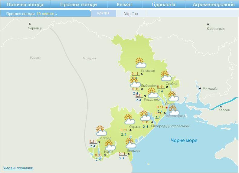 Синоптики порадували Одесу прогнозом погоди на 19 лютого