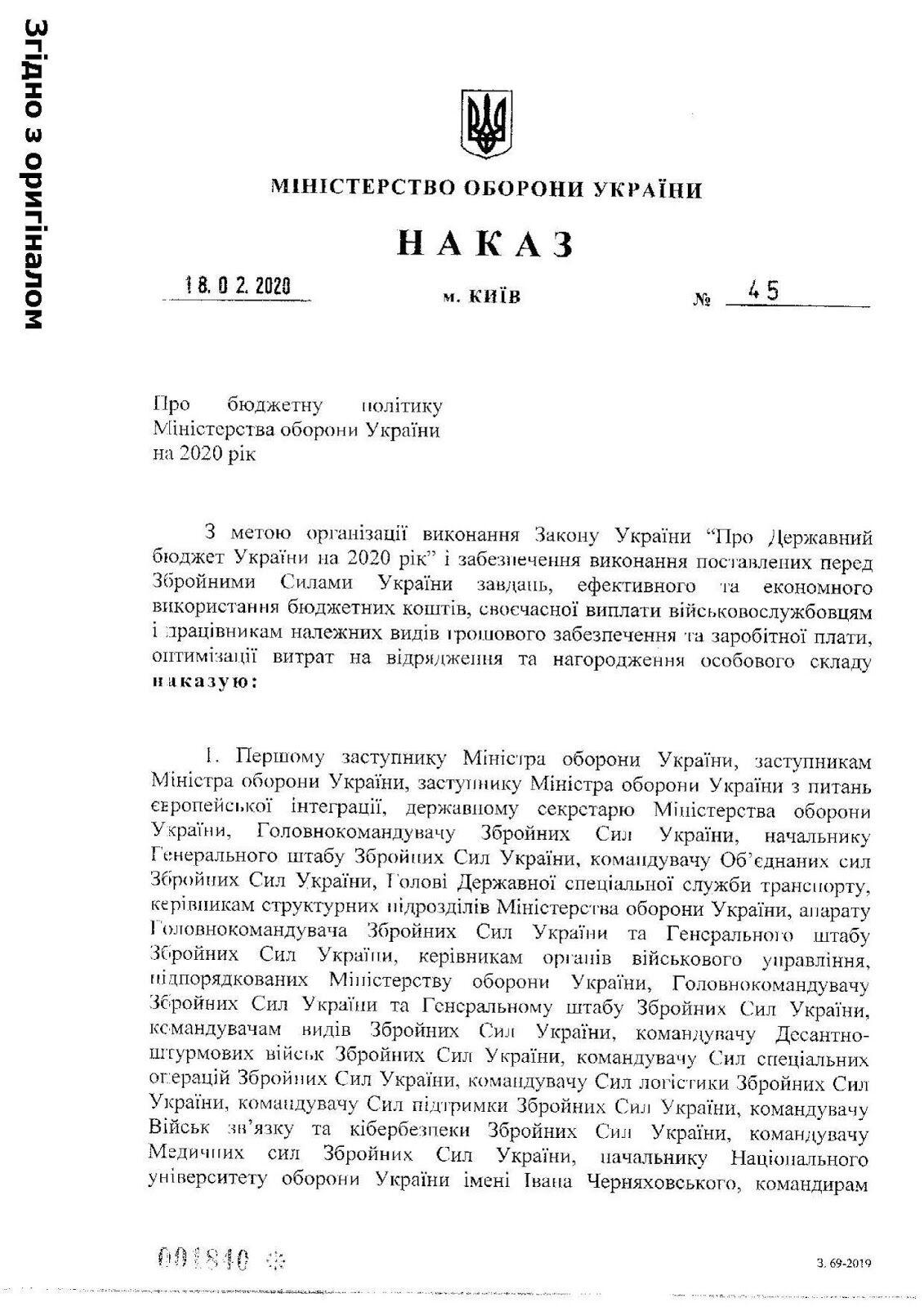Наказ Міністерства оборони