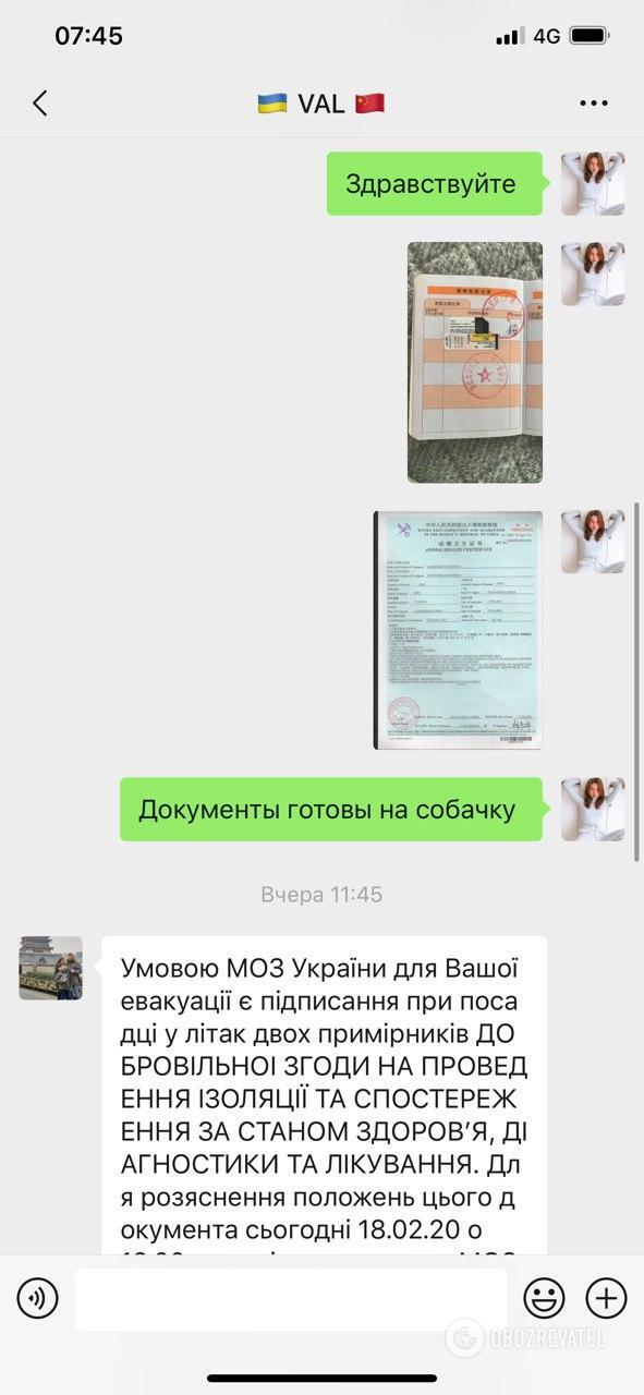 OBOZREVATEL поговорил с украинкой, которую бросили в эпицентре коронавируса