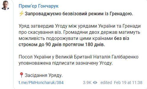 Украина получила безвиз с курортной страной