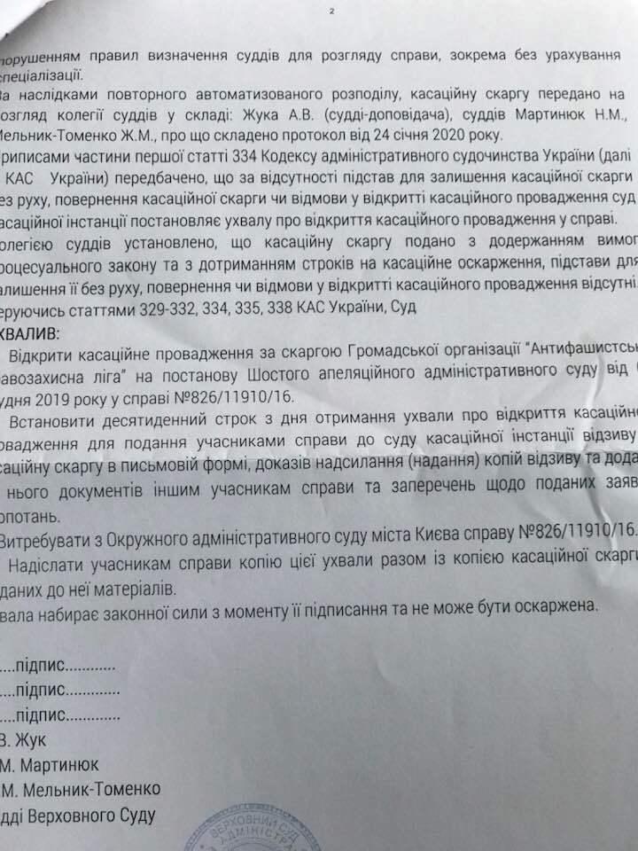 Решение Верховного Суда Украины