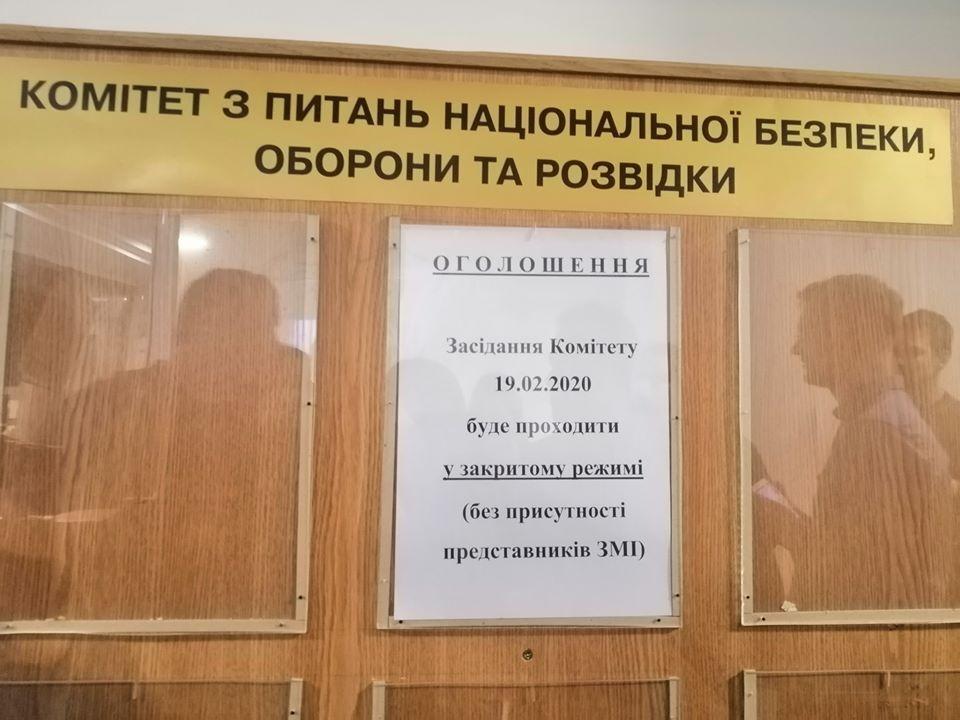 Сьогодні, 19 лютого, відбудеться екстрене засідання комітету ВР