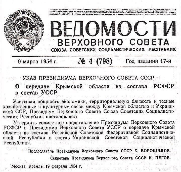 Блогер рассказал, каким Крым достался Украине 66 лет назад