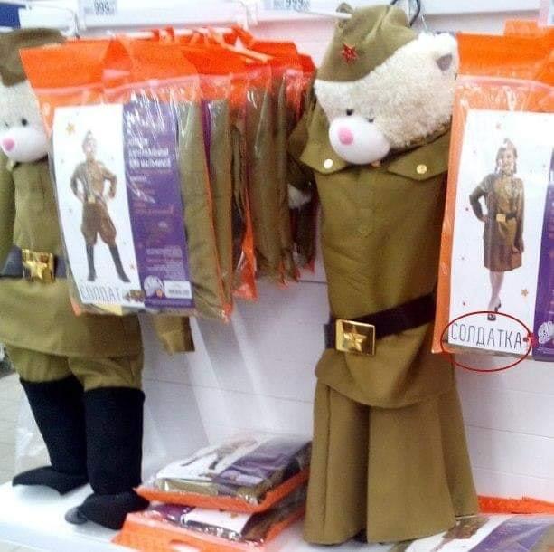 В Крыму начали продавать костюмы для детей к 9 Мая