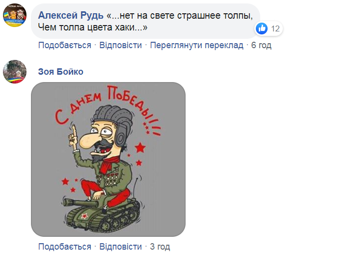 Победобесие в Крыму