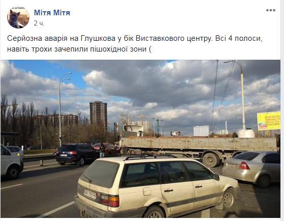 Трасса перекрыта: в Киеве произошло жесткое ДТП