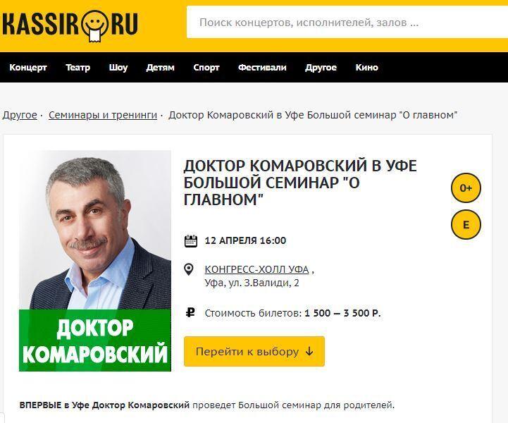 Евгений Комаровский едет в тур по городам РФ