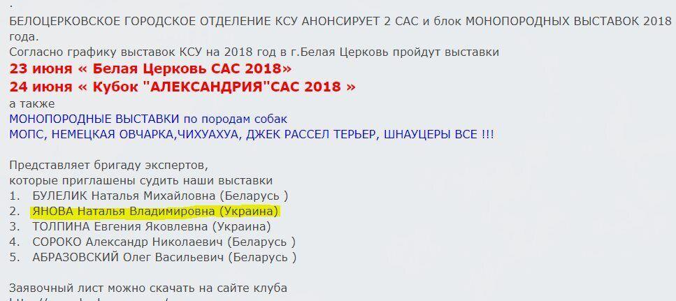 """Суддя Наталя Янова одночасно представляє Україну й терористів """"ДНР"""""""