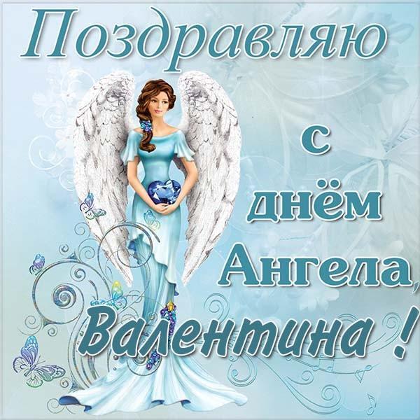 С Днем ангела Валентины