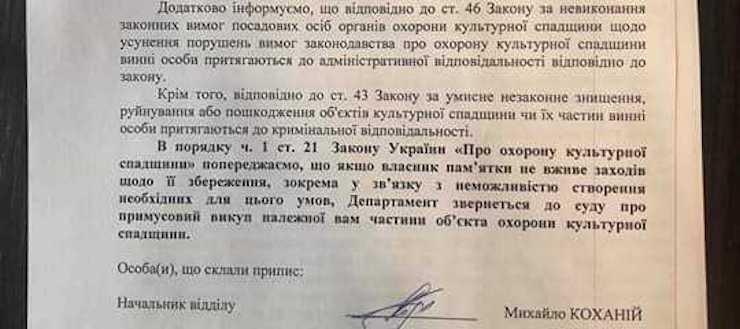 Информация о надстройке на архитектурном памятнике в Киеве