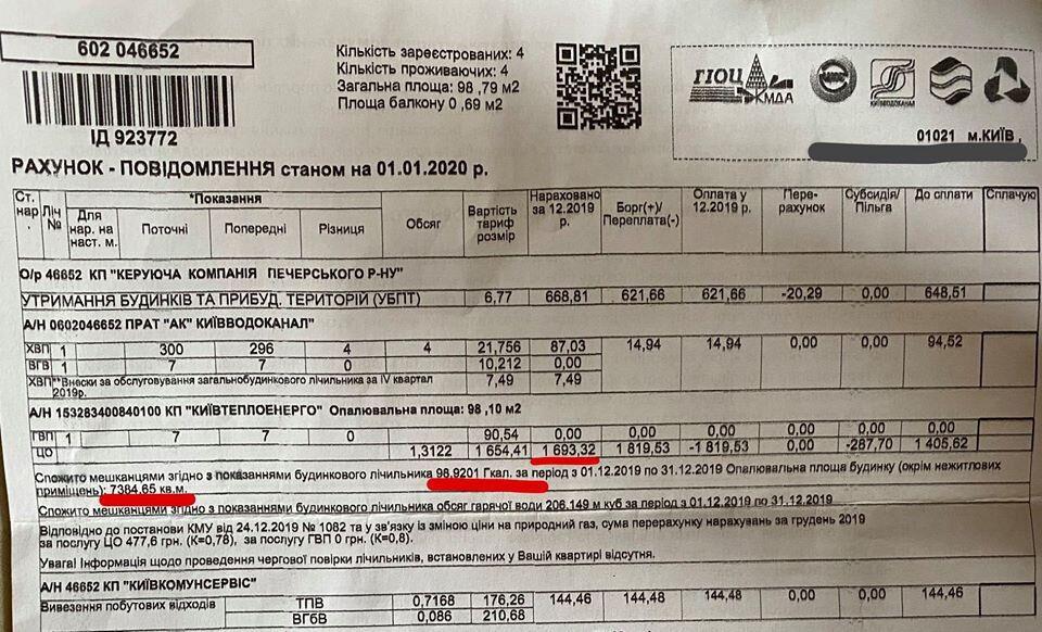 Украинцам пришли шокирующие платежки: почему платить придется больше