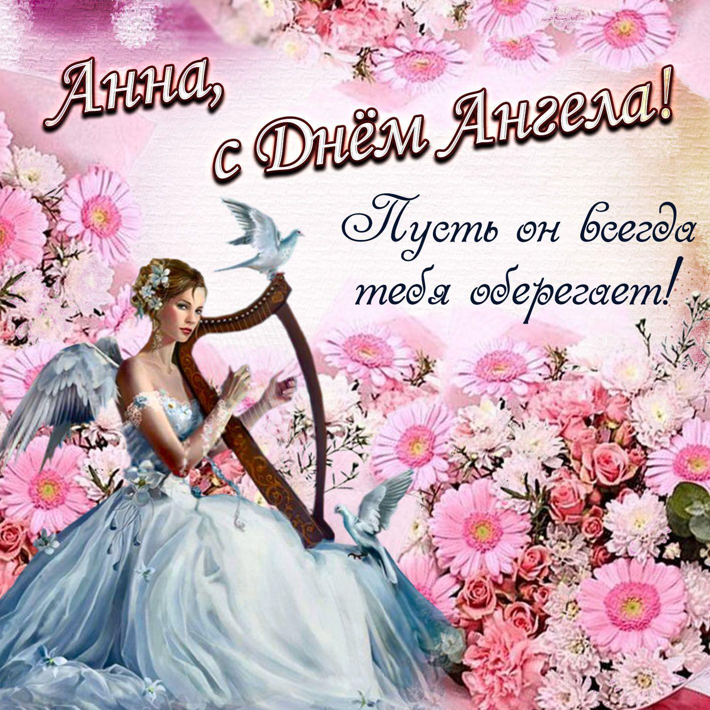 онлайн поздравительные открытки с именем анна минуты просто