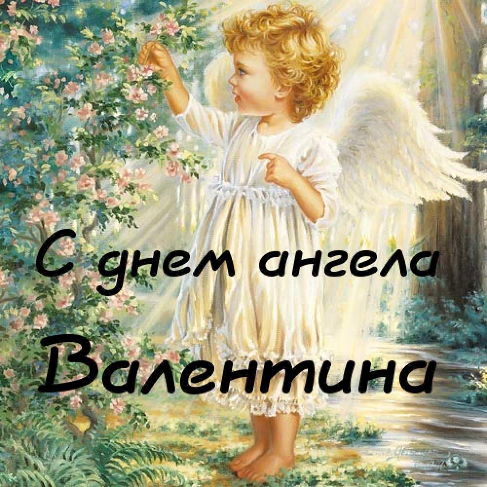 Поздравление валентине день ангела