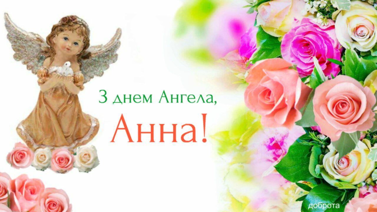 с днем ангела анна поздравления дочери публике иван