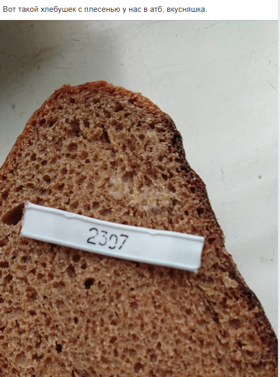 Хлеб с плесенью - опасный продукт