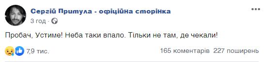 Пост Притули про Героїв Майдану зворушив українців