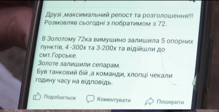 Фейковые новости о сдаче позиций ВСУ в Золотом