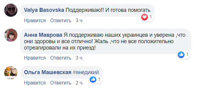 Украинцы запустили трогательный флэшмоб в поддержку эвакуированных из Китая