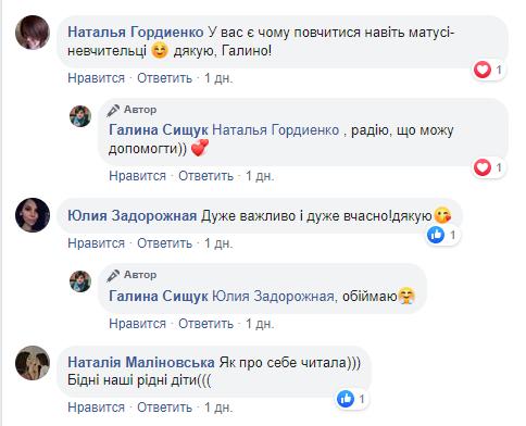 """""""Найскладніше – бути мамою"""": українців вразила сповідь вчительки"""