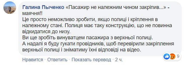 """""""Укрзалізниця"""" объяснила падение полки на пенсионерку"""