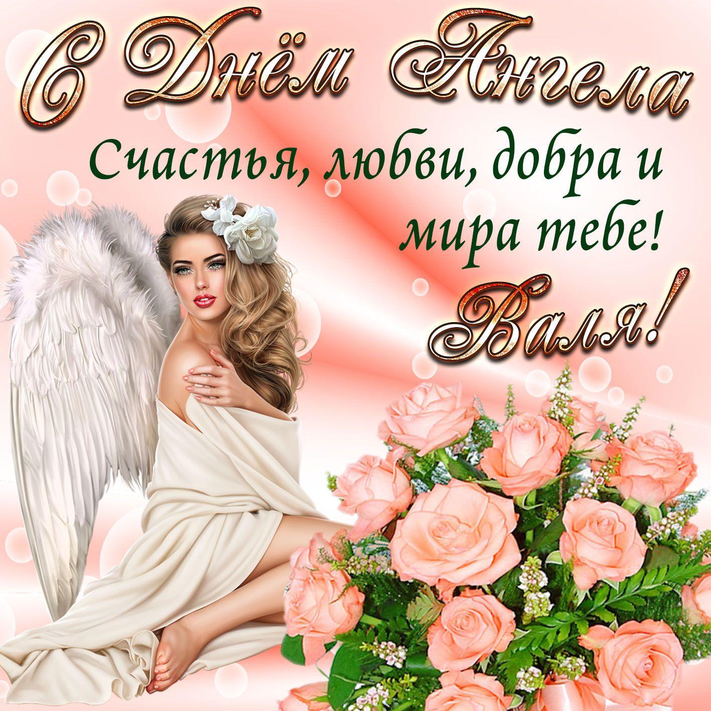 День ангела валентины женщины день рождения 16 июня