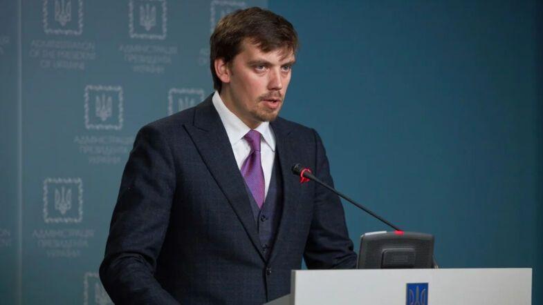 Олександр Гончарук