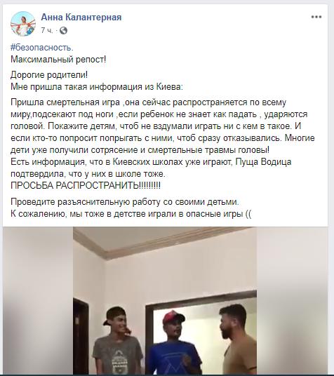 Сообщение киевских родителей в соцсетях