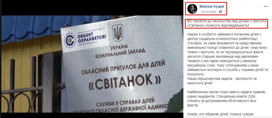 Почему одесситы недовольны губернатором Куцым?