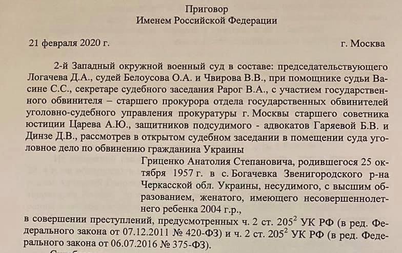 """Шість років у колонії: московський суд визнав мене """"терористом"""" і виніс вирок"""