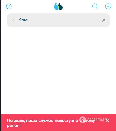 BlaBlaCar не работает в аннексированном Крыму