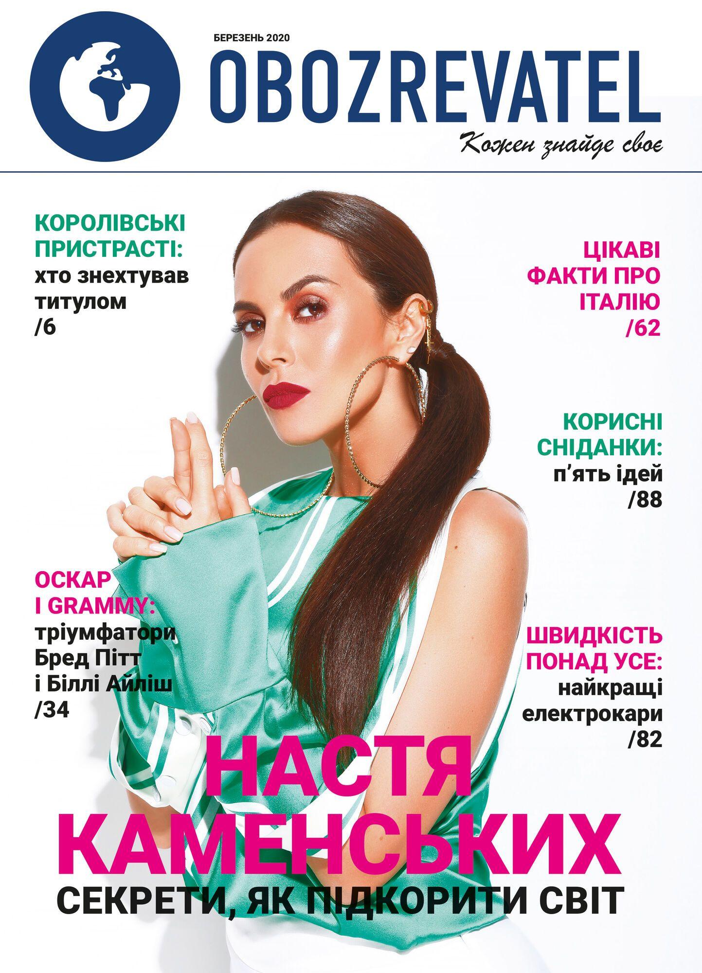Новий номер журналу OBOZREVATEL: Настя Каменських, Бред Пітт і королівські пристрасті