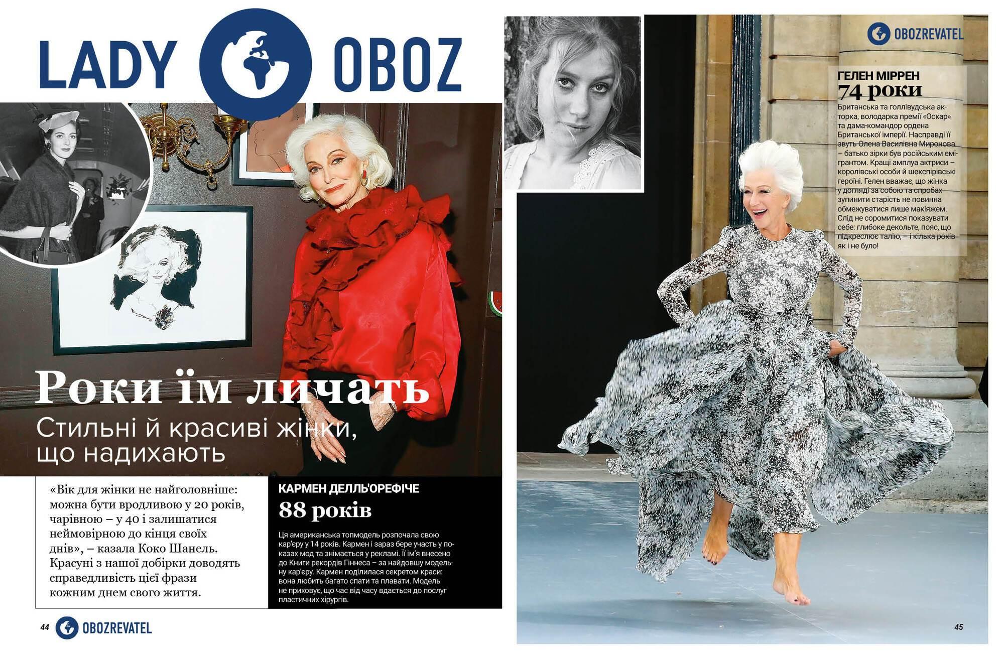 Перший номер журналу OBOZREVATEL за 2020 рік: MARUV, секс-скандали і зимова казка України