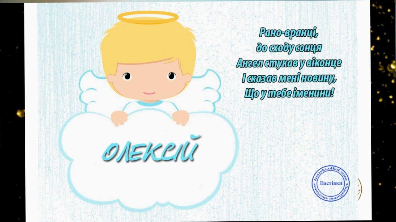 День ангела Олексія