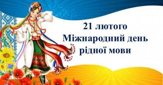 День родного языка в Украине