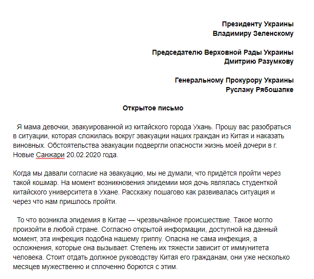 Мать эвакуированной украинки обратилась к Зеленскому