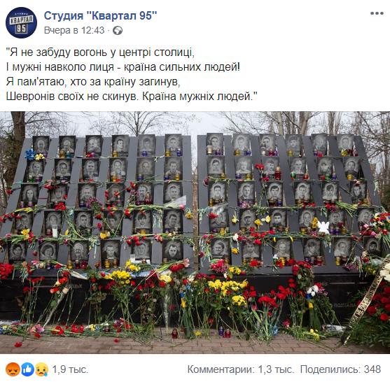 """""""Квартал 95"""" оскандалився постом про Майдан"""